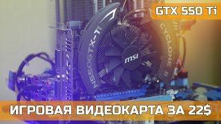 NVIDIA GTX 550Ti ИГРОВАЯ ВИДЕОКАРТА ЗА 22$