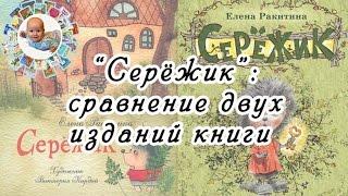 """""""Сережик"""" Елена Ракитина. Обзор-сравнений двух изданий книги."""