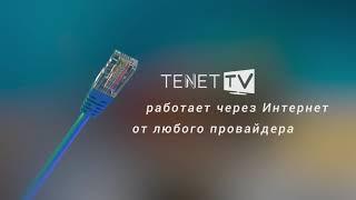 ТВ в сети любого провайдера | Переходим на цифровое телевидение с TENET-TV (2018)