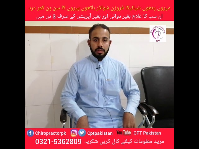 Neck shoulder backbone numbness pressure treatment by chiropractor Aamir Shahzad CPT