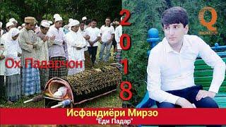Исфандиёри Мирзо - Ёди Падар Ох Падарчон 2018