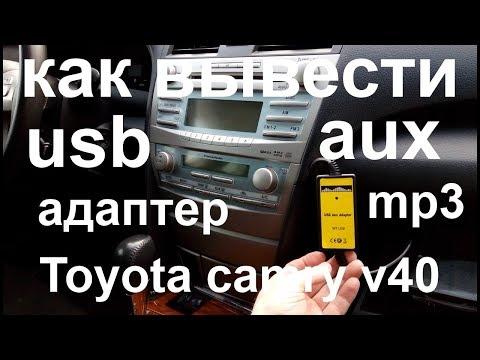 Как установить AUX MP3 USB адаптер на  Toyota Camry V40 2008г