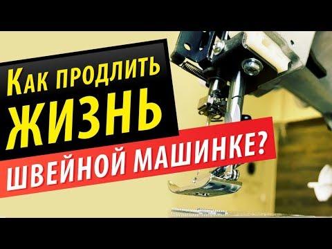 Как продлить жизнь швейной машинке? Чистка, смазка и профилактика.