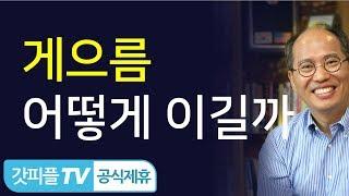 게으름을 이기는 능력 - 김병삼 목사 : 갓피플TV