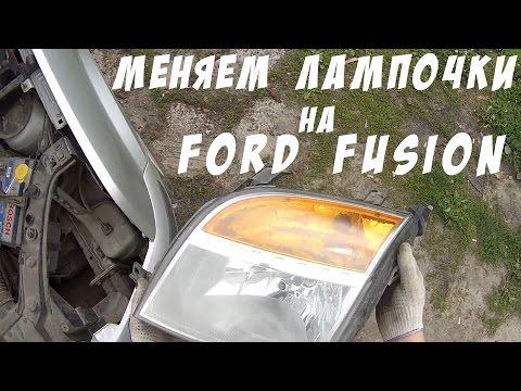 Как разобрать фару форд фьюжн