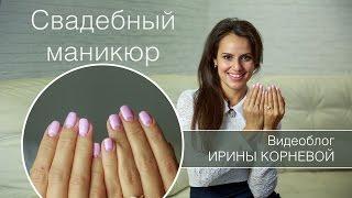 Свадебный маникюр Wedding blog Ирины Корневой