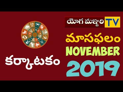 KarkatakRasi కర్కాటక రాశి-నవంబర్ -మాసఫలం  NOVEMBER-MONTH[2019]- Astrology YogamanajariTv M.V.Sharma 