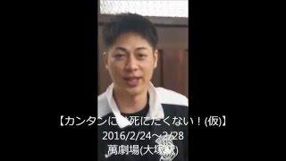 「カンタンには死にたくない!(仮)」成松慶彦コメント 成松慶彦 検索動画 16