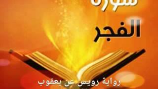 سورة الفجر - رواية رويس عن يعقوب الحضرمي