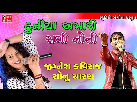 Jignesh Kaviraj New video Song 2018 - Sonu Charan Nonstop Garba Dj Mix