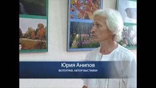 Фотовыставка Юрия Анипова