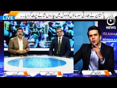 Islamabad Tonight With Rehman Azhar - Part 1 - 18 June 2017 - Aaj News