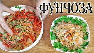 Салат с фунчозой и овощами - рецепт, как приготовить фунчозу (стеклянную лапшу) по-корейски 🍴🥗