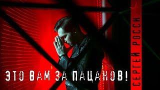 Смотреть клип Сергей Росси - Это Вам За Пацанов!