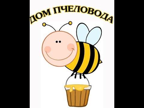 Пчеловодный магазин в Шахтах