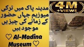 Al-Madina Museum | Turkey Museum | Madina Live 2019