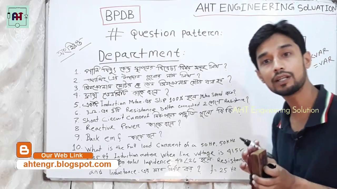 BPDB Job Exam Question অতি সংক্ষিপ্ত, সংক্ষিপ্ত প্রশ্নপত্রের ফাইনাল সাজেশন।