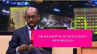 ETHIOPIA - Seifu on EBS Interview with TechTalk Host Solomon Kassa