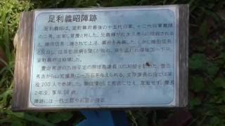 室町幕府最後の将軍足利義昭、山城槙島1万石の陣所です。かつての上様も...
