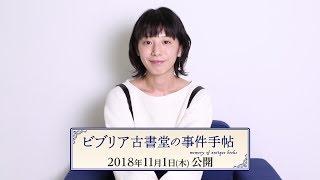 映画「ビブリア古書堂の事件手帖」11月1日(木)公開! 夏帆オフィシャ...