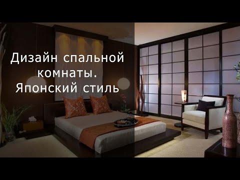 Дизайн спальной комнаты в японском стиле. Особенности и преимущества