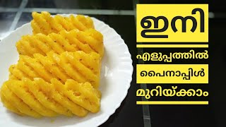 ||How to cut pineąpple without waste||Easy way to cut pineapple||How to peel pineapple||#nofa'sworld
