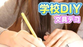 学校で使えるDIY第一弾です( ^ω^ )今回は簡単なデコパージュで筆箱をデ...