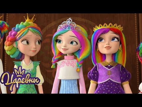 Царевны 👑 Праздничные серии | Сборник мультфильмов для детей