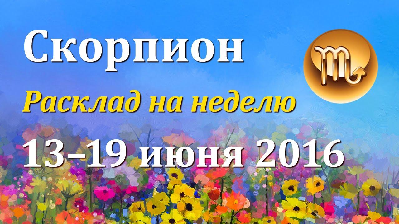 Гороскоп с 13 по 19 июня 2016