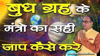 कैसे करे बुध गृह के मंत्रो का जाप - Budh Grah ke Mantra | Jyotish Ratan Kendra