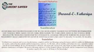 Durood - E - Nahariya -[Arabic & English Translation]