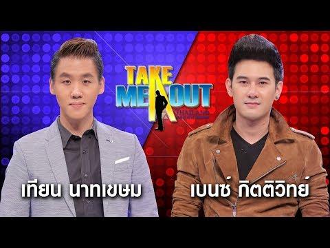 เทียน & เบ๊นซ์ & พอร์ช - Take Me Out Thailand ep.29 S11 (5 ส.ค.60) FULL HD