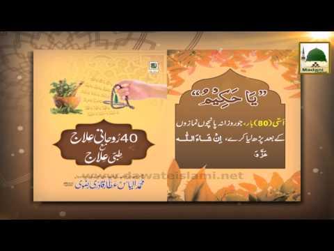 Rohani Ilaj Madani Phool 17 - Kisi Ka Mohtaj Na Ho