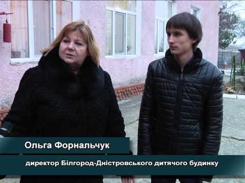 Детский дом в Белгород-Днестровском