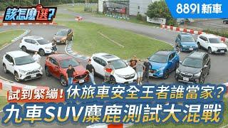試到緊繃!九車SUV麋鹿測試大混戰 休旅車安全王者誰當家? Video