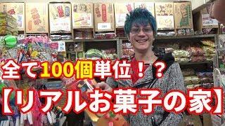 【某有名スポーツ選手が影響】今、売れてる駄菓子はこれだ!
