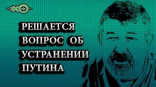 Решается вопрос об устранении Путина  /В. Мальцев/  26.06.2017