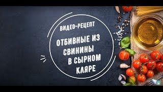 Отбивные из свинины в сырном кляре. Видео-рецепт от кулинарного сайта Gorshochek.by