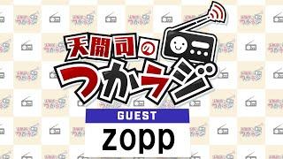 【ラジオ】天開司の #つかラジ ゲスト:zopp【オリジナルアルバム特集編】
