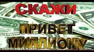 Как заработать Миллион рублей за пол года Лучшие из Лучших