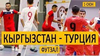 Футзал Кыргызстан Турция опасные моменты
