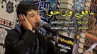 عافوني وراحوا | محمد الجنامي