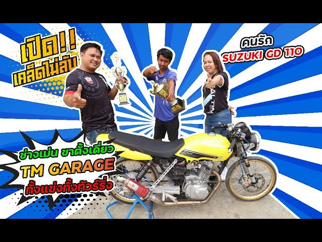 เปิดเคล็ดไม่ลับ!!กับคนรัก Suzuki GD ช่างเม่น ขาตั้งเดี่ยว TM Garage