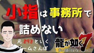【ゲームさんぽ/龍が如く7】小指は事務所では詰めない/893の挨拶の仕方
