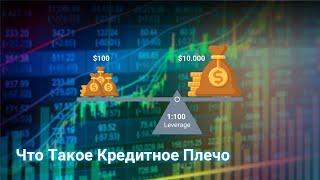Что такое кредитное плечо Форекс   IFC Markets