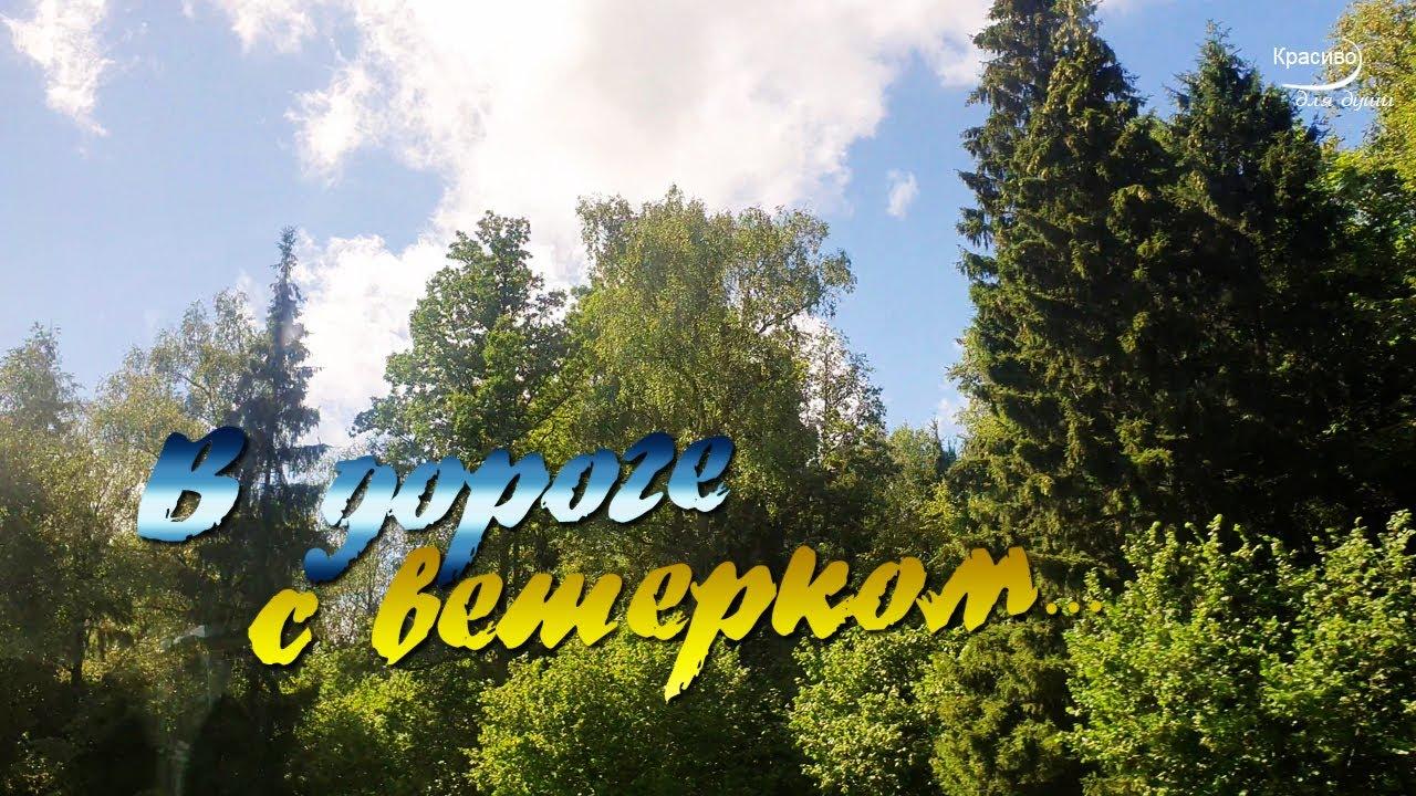 Классная музыка в машину «Я желаю вам счастливого пути», В ДОРОГЕ С ВЕТЕРКОМ