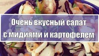 Очень вкусный салат с мидиями и картофелем *Пошаговый рецепт*