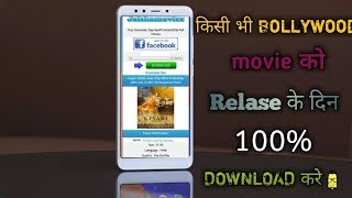 How to download  bollywood movies 2019 ! Download any movie in relaese date in hindi