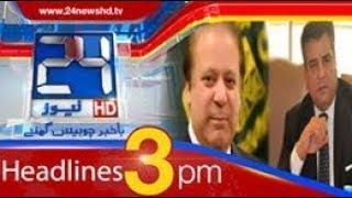News Headlines | 3:00 PM | 23 February 2018 | 24 News HD