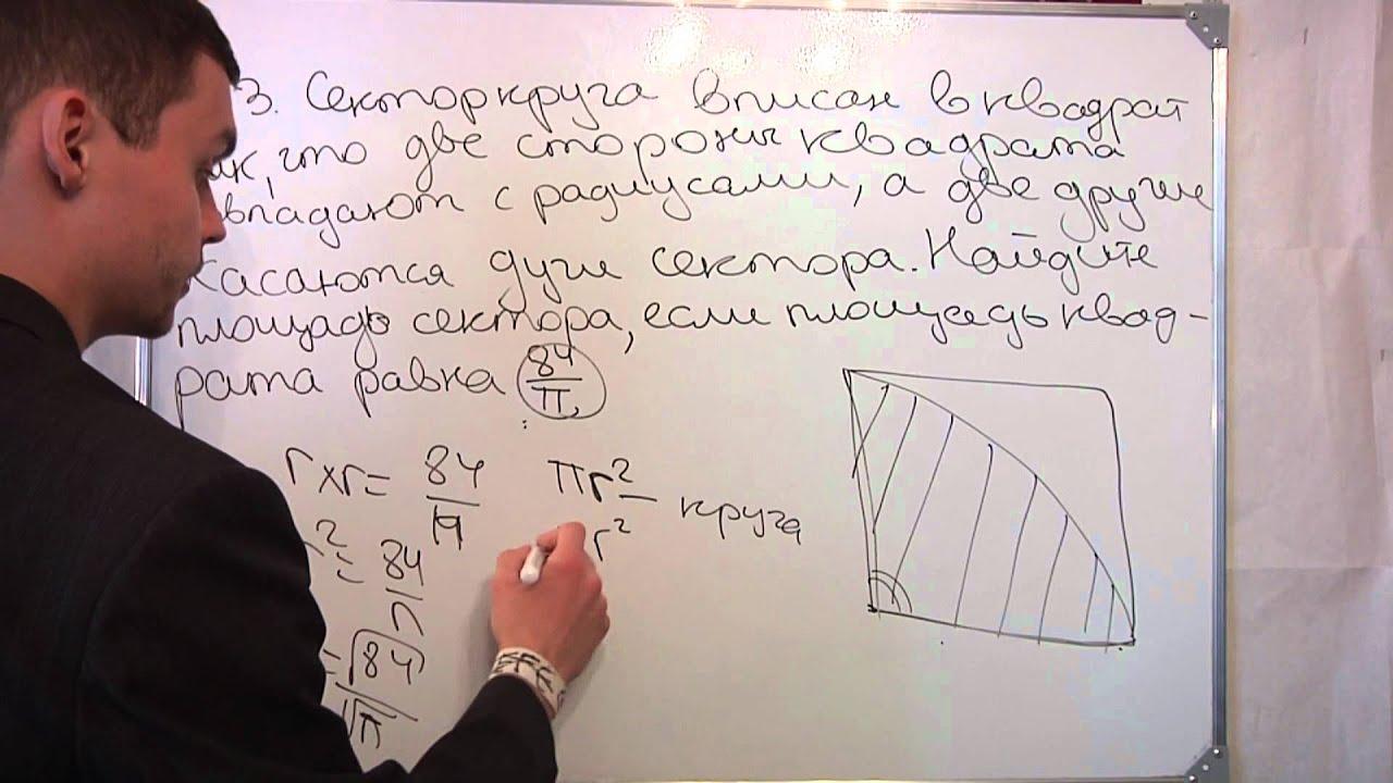 Краевая диагностическая работа по МАТЕМАТИКЕ. B3
